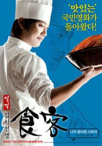 Le Grand Chef 2: Kimchi Battle / Kimchi Savaşı